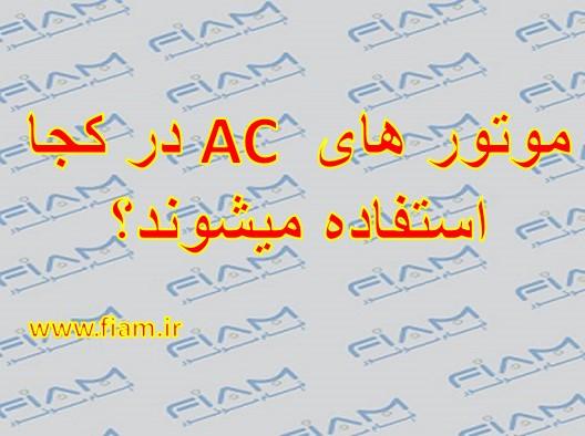 موتور AC