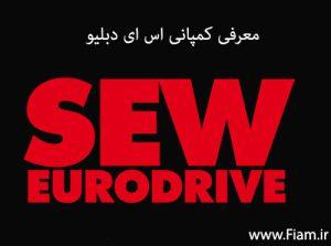 SEW-compani-www.fiam.ir