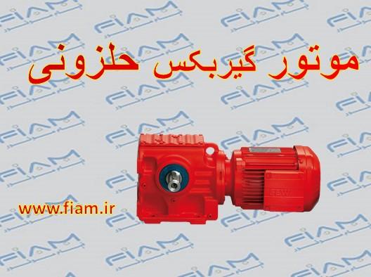 موتور-گیربکس-حلزونی