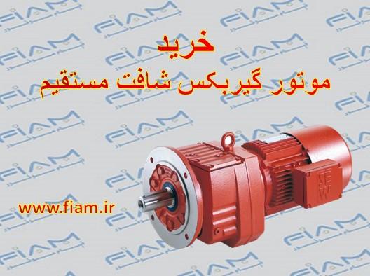 موتور-گیربکس-شافت-مستقیم