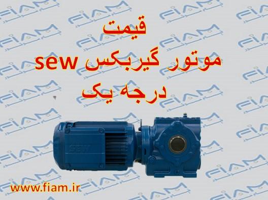 قیمت- موتور-گیربکس-sew
