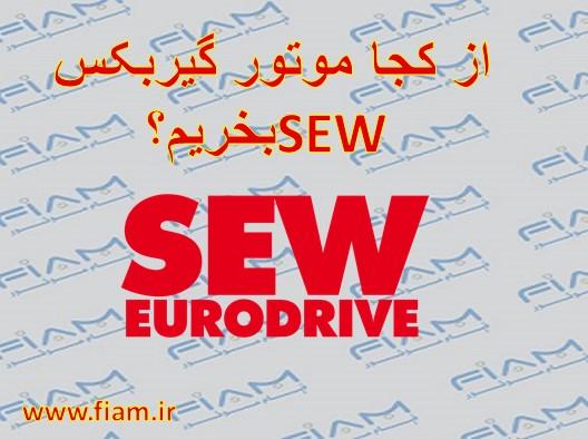 موتور گیربکس SEW