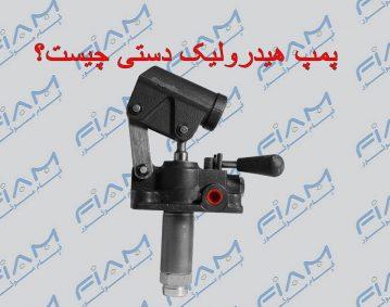 پمپ هیدرولیک دستی