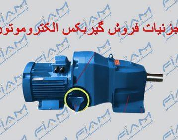 فروش گیربکس الکتروموتور